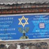 Centre juif a Kaifeng