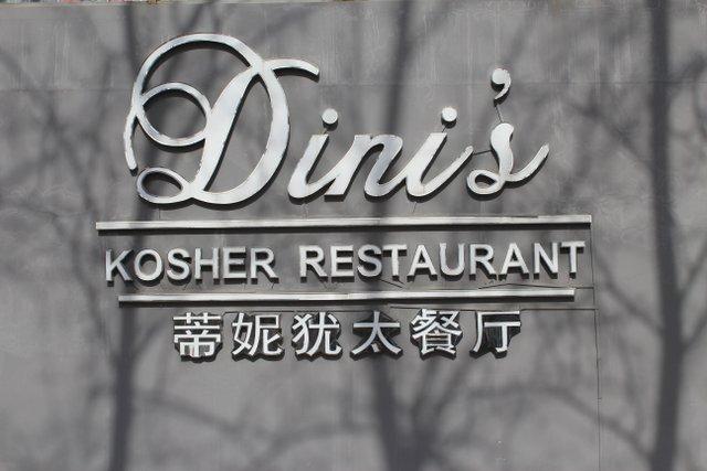 restaurant kasher a Pekin
